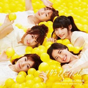 【予約】【CD】#好きなんだ(Type B)(初回限定盤)(...