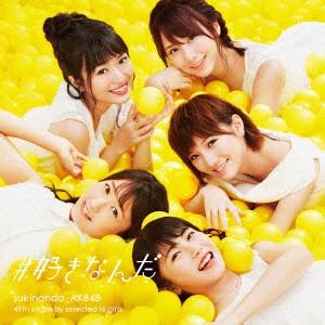【予約】【CD】#好きなんだ(Type C)(初回限定盤)(...