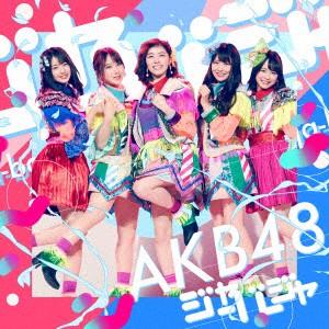 【CD】ジャーバージャ(Type D)(初回限定盤)(DVD付...
