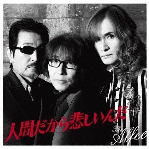 【予約】【CD】人間だから悲しいんだ(通常盤)/ALF...