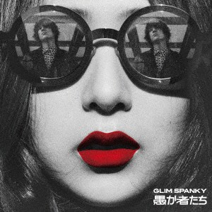 【CD】愚か者たち/GLIM SPANKY [TYCT-30072] グリ...