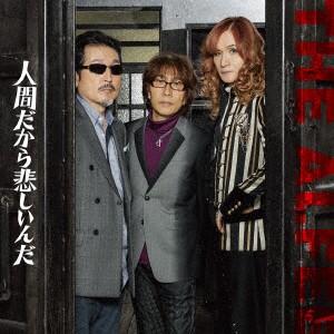 【予約】【CD】人間だから悲しいんだ(初回限定盤B...