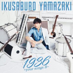 【CD】1936 〜your songs II〜(通常盤)/山崎育三...