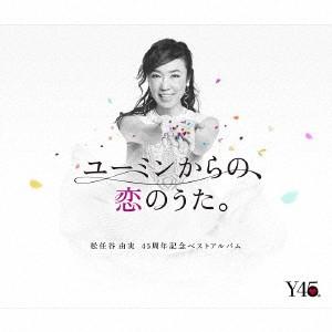 【CD】ユーミンからの、恋のうた。(初回限定盤A)(...