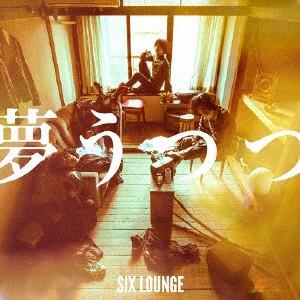 【CD】夢うつつ(初回限定盤)(DVD付)/SIX LOUNGE [...