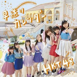 【予約】【CD】早送りカレンダー(TYPE-A)(DVD付)/...