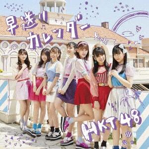 【CD】早送りカレンダー(TYPE-B)(DVD付)/HKT48 [U...