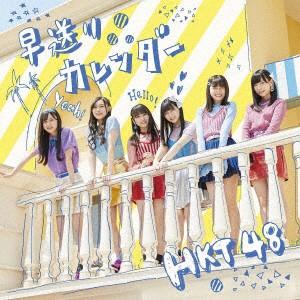 【CD】早送りカレンダー(TYPE-C)(DVD付)/HKT48 [U...