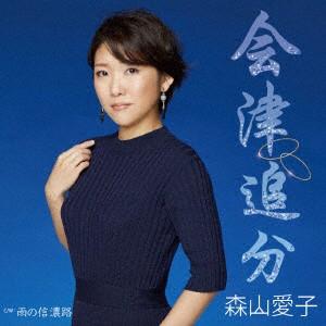 【CD】会津追分/森山愛子 [UPCY-5049] モリヤマ ...