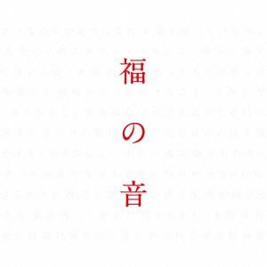 【CD】福の音(通常盤・初回プレス仕様)/福山雅治 ...