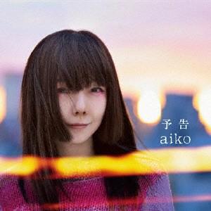 【予約】【CD】予告/aiko [PCCA-15037] アイコ