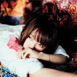 【予約】【CD】ストロー/aiko [PCCA-15038] アイ...
