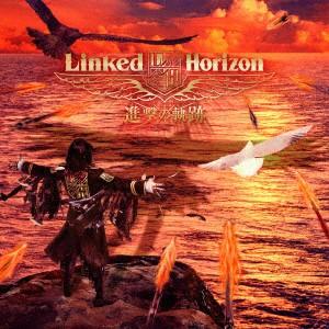 【CD】進撃の軌跡/Linked Horizon [PCCA-4540] リ...
