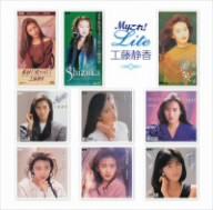 【CD】Myこれ!Liteシリーズ 工藤静香/工藤静香 [P...