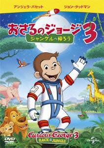 【DVD】劇場版 おさるのジョージ3/ジャングルへ帰...