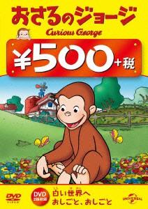 【DVD】おさるのジョージ 500円 DVD(おしごと、お...