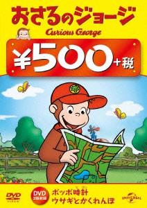 【DVD】おさるのジョージ 500円 DVD(ポッポ時計(...