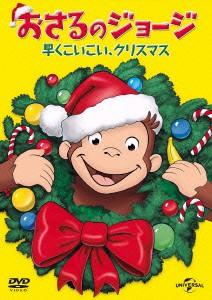 【DVD】おさるのジョージ 早くこいこい、クリスマ...