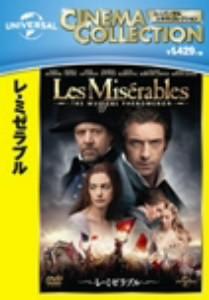 【DVD】レ・ミゼラブル/ヒュー・ジャックマン [GN...