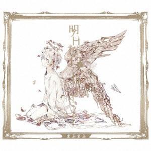 【CD】明日色ワールドエンド(初回限定盤A)(DVD付)...