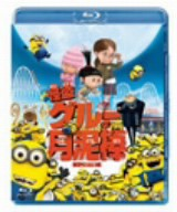 【Blu-ray】怪盗グルーの月泥棒(Blu-ray Disc)/ [...