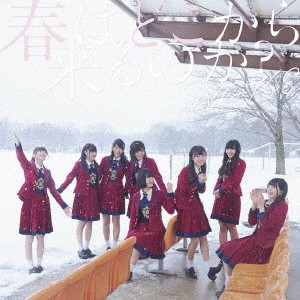 【予約】【CD】春はどこから来るのか?(Type-B)(DV...
