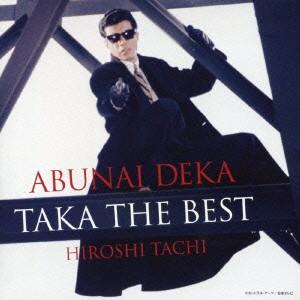 【CD】あぶない刑事 TAKA THE BEST/舘ひろし [DFC...