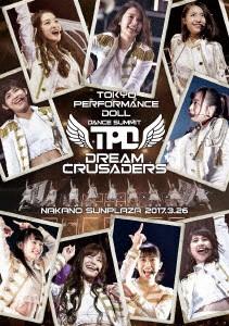 【DVD】東京パフォーマンスドール ダンスサミット...