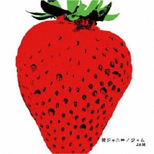 【予約】【CD】ジャム(初回限定盤A)(DVD付)/関ジ...