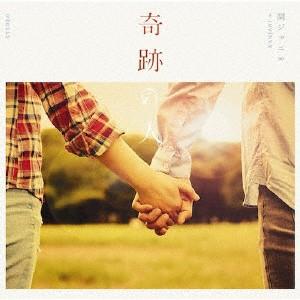 【予約】【CD】奇跡の人(初回限定盤)(DVD付)/関ジ...