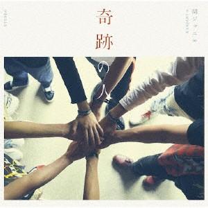 【予約】【CD】奇跡の人(期間限定盤)(DVD付)/関ジ...