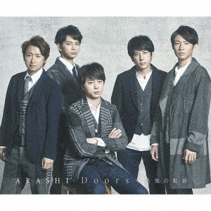 【CD】Doors 〜勇気の軌跡〜(通常盤)/嵐 [JACA-56...