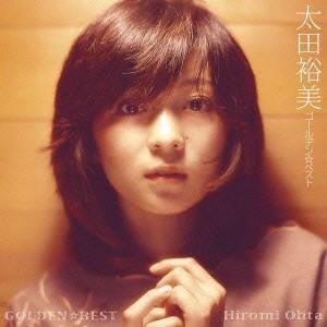 【CD】GOLDEN☆BEST 太田裕美/太田裕美 [MHCL-191...