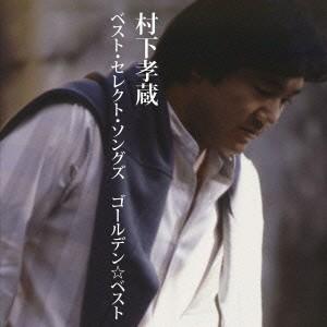 【CD】GOLDEN☆BEST 村下孝蔵ベスト・セレクト・...