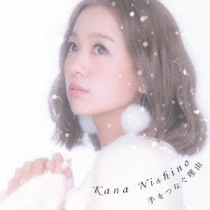【CD】手をつなぐ理由/西野カナ [SECL-2215] ニシ...