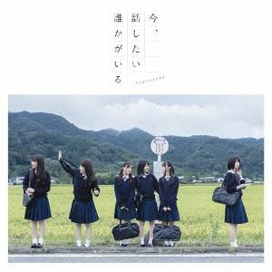 【CD】今、話したい誰かがいる(Type-C)(DVD付)/乃...