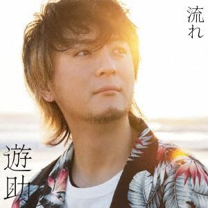 【予約要確認】【CD】流れ/遊助 [SRCL-9309] ユウ...