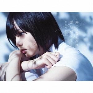 【CD】真っ白なものは汚したくなる(Type-A)(DVD付...