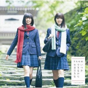 【CD】いつかできるから今日できる(TYPE-A)(DVD付...