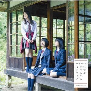 【CD】いつかできるから今日できる(TYPE-B)(DVD付...