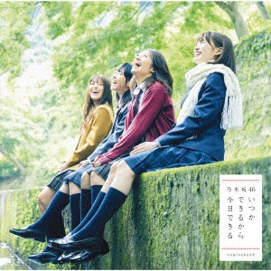 【予約】【CD】いつかできるから今日できる(TYPE-...
