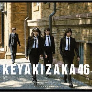 【予約】【CD】風に吹かれても(TYPE-D)(DVD付)/欅...