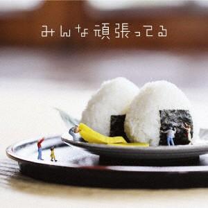【CD】みんな頑張ってる/遊助 [SRCL-9692] ユウス...