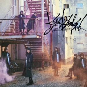 【CD】ガラスを割れ!(TYPE-D)(DVD付)/欅坂46 [SRC...