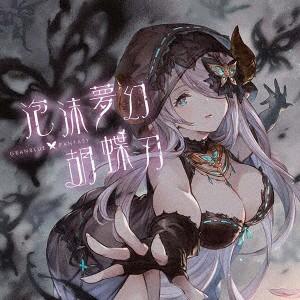 【CD】泡沫夢幻・胡蝶刃 〜GRANBLUE FANTASY〜/M...