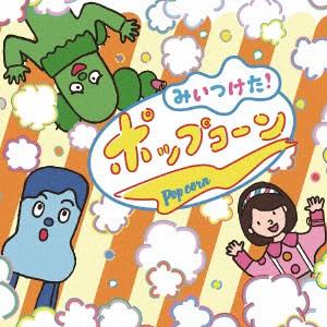 【CD】NHKみいつけた!ポップコーン/ [WPCL-12791]...