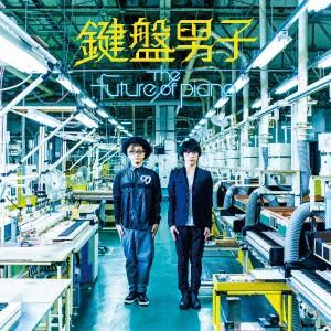 【予約要確認】【CD】The future of piano/鍵盤男...