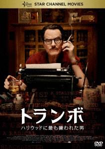 【予約】【DVD】トランボ ハリウッドに最も嫌われ...