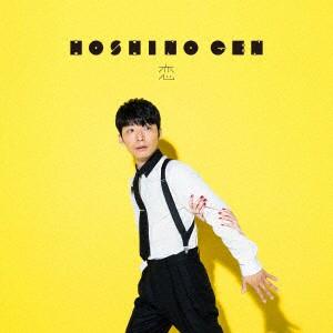 【CD】恋(通常盤)/星野源 [VICL-37189] ホシノ ゲ...