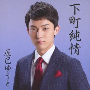 【CD】下町純情/辰巳ゆうと [VICL-37345] タツミ ...